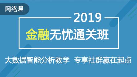 2019 经济师金融_2019初级经济师金融专业复习资料 第四章第一节