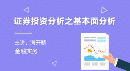 证券实务-证券投资分析之基本面分析