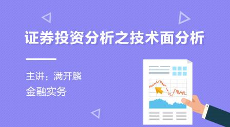 证券实务-证券投资分析之技术面分析