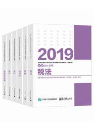 2019注會--聯報課程-2019年注冊會計師專業階段六科精要版教材(預售)