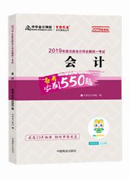 """会计-2019注会会计""""梦想成真""""系列必刷550题"""
