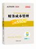 """2019注会财务成本管理""""梦想成真""""系列必刷550题"""