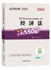 """2019注会经济法""""梦想成真""""系列必刷550题"""