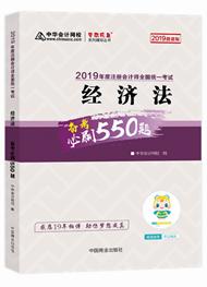 """经济法-2019注会经济法""""梦想成真""""系列必刷550题"""