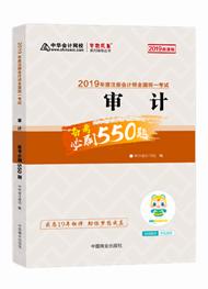 """2019注会审计""""梦想成真""""系列必刷550题"""