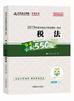 """2019注会税法""""梦想成真""""系列必刷550题"""