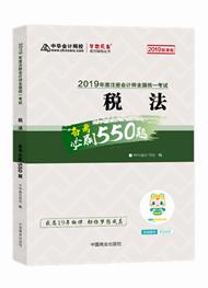 """税法-2019注会税法""""梦想成真""""系列必刷550题"""