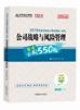 """2019注会公司战略与风险管理""""梦想成真""""系列必刷550题"""