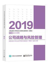 2019公司戰略與風險管理-2019年注冊會計師《公司戰略與風險管理》輔導教材(精要版)(預售)