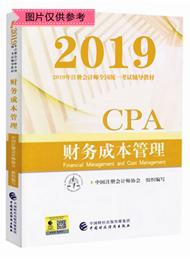 2019年注冊会计师《财务成本管理》官方教材(预售)