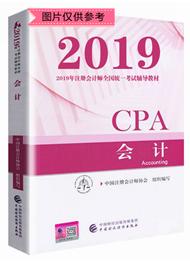 2019年注冊会计师《会计》官方教材(预售)