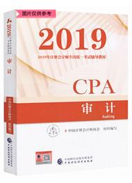 审计-2019年注册会计师《审计》官方教材(预售)