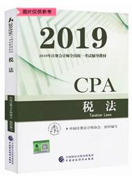 税法-2019年注册会计师《税法》官方教材(预售)