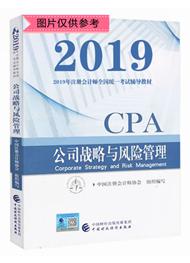 公司战略与风险管理-2019年注册会计师《公司战略与风险管理》官方教材(预售)