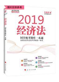 """2019注会经济法""""梦想成真""""系列同步机考题库"""