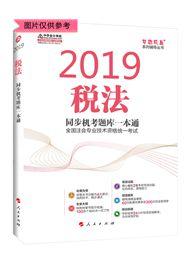 """税法-2019注会税法""""梦想成真""""系列同步机考题库"""