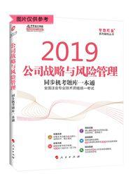 """2019注会公司战略与风险管理""""梦想成真""""系列同步机考题库"""