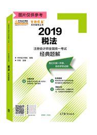 """税法-2019年注册会计师《税法》""""梦想成真""""系列经典题解(上下册)(预售)"""