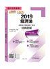 """2019年注册会计师《经济法》""""梦想成真""""系列经典题解(上下册)(预售)"""