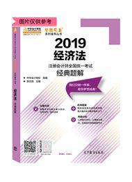 """经济法-2019年注册会计师《经济法》""""梦想成真""""系列经典题解(上下册)(预售)"""