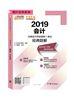 """2019年注册会计师《会计》""""梦想成真""""系列经典题解(上下册)(预售)"""