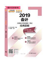 """会计-2019年注册会计师《会计》""""梦想成真""""系列经典题解(上下册)(预售)"""
