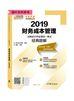 """2019年注册会计师《财务成本管理》""""梦想成真""""系列经典题解(上下册)(预售)"""