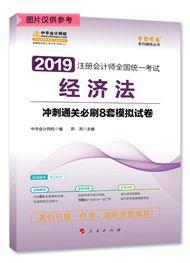 """经济法-2019注会经济法""""梦想成真""""系?#24515;?#25311;试卷"""
