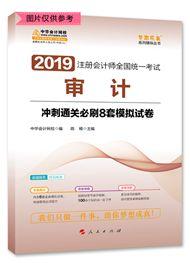 """审计-2019注会审计""""梦想成真""""系?#24515;?#25311;试卷"""