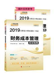 """2019年注册会计师《财务成本管理》""""梦想成真""""系列应试指南(上下册)(预售)"""