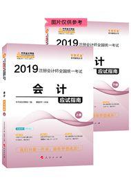 """会计-2019年注册会计师《会计》""""梦想成真""""系列应试指南(上下册)(预售)"""