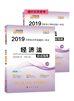 """2019年注册会计师《经济法》""""梦想成真""""系列应试指南(上下册)(预售)"""