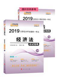 """经济法-2019年注册会计师《经济法》""""梦想成真""""系列应试指南(上下册)(预售)"""