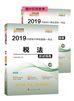 """2019年注册会计师《税法》""""梦想成真""""系列应试指南(上下册)(预售)"""