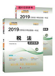 """税法-2019年注册会计师《税法》""""梦想成真""""系列应试指南(上下册)(预售)"""