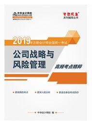 公司战略与风险管理-2019年注册会计师《公司战略与风险管理》高频考点电子书(预售)