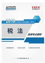 税法-2019年注册会计师《税法》高频考点电子书(预售)