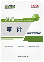 审计-2019年注册会计师《审计》高频考点电子书(预售)