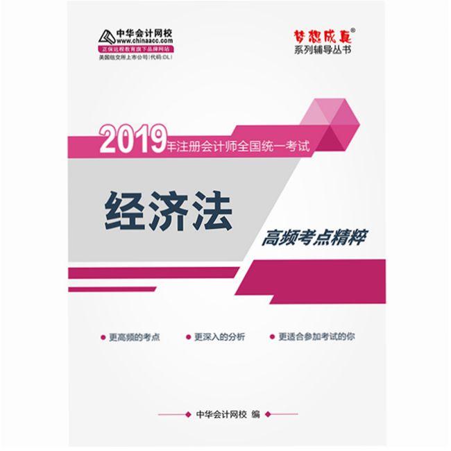 2019年注冊會計師《經濟法》高頻考點電子書