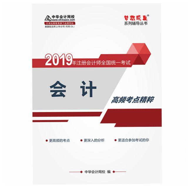 2019年注册会计师《会计》高频考点电子书