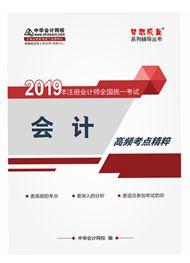 会计-2019年注册会计师《会计》高频考点电子书(预售)