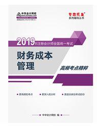 财务成本管理-2019年注册会计师《财务成本管理》高频考点电子书(预售)