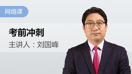 2019會計-考前沖刺