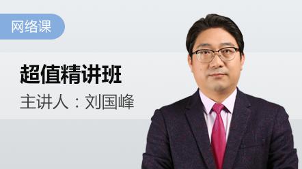 2019會計-超值精講班(含機考模擬系統)