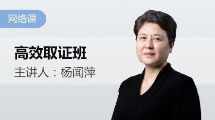 2019審計-高效取證班(含續學保障)