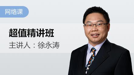 2019審計-超值精講班(含機考模擬系統)