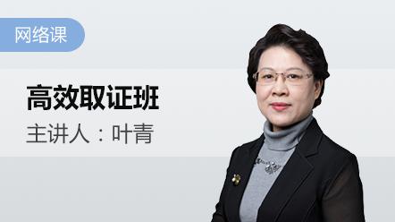 2019稅法-高效取證班(含續學保障)