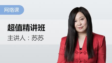 2019經濟法-超值精講班(含續學保障)