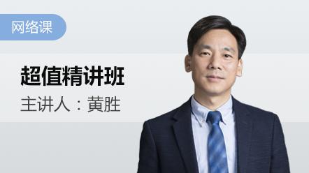 2019財務成本管理-超值精講班(含續學保障)