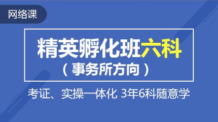 2019注會--聯報課程-[精英孵化班]事務所(不含就業)